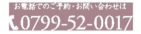 TEL:0799-52-017