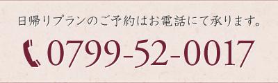 TEL:079952-0017