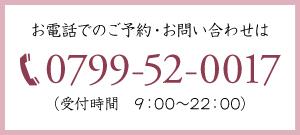 TEL:0799-52-0017