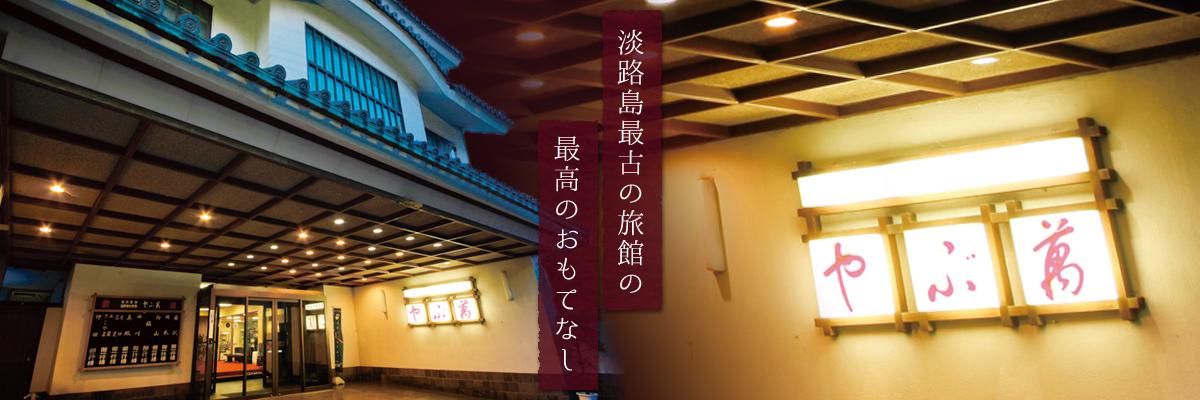 淡路島最古の旅館の最古のおもてなし